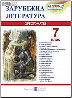 7 клас   Зарубіжна література. Хрестоматія   Світленко   ПІП