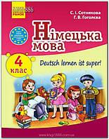 4 клас | Німецька мова. Підручник | Сотникова | Ранок