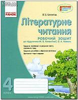 4 клас   Літературне читання. Робочий зошит   Коченгіна   Ранок