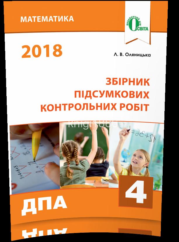 дпа класс 4 по 2018 гдз