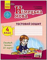 4 клас | Німецька мова. Тестовий зошит | Сотникова | Ранок
