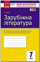 7 клас   Зарубіжна література. Зошит для контролю знань   Столій   Ранок