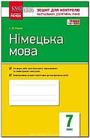 7 клас   Німецька мова. Зошит для контролю знань   Корінь   Ранок