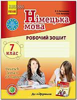 7 клас   Німецька мова. Робочий зошит 7(7)   Сотникова   Ранок