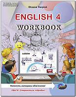 4 клас | Англiйська мова. Робочий зошит | Карп'юк | Лібра Терра