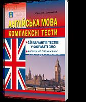 ЗНО 2018 | Англійська мова. 10 варіантів тестів у форматі ЗНО | Євчук | Абетка