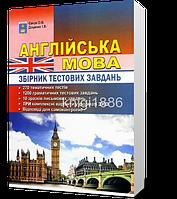 ЗНО 2018 | Англійська мова. Збірник тестових завдань | Євчук | Абетка