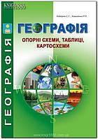 ЗНО 2018   Географія. Повний курс в опорних схемах, таблицях та картосхемах   Кобернік   Абетка