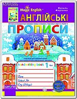 1 клас   Прописи по английскому языку (до Карп'юк)   Федієнко