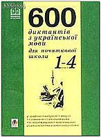 1-4 клас   600 диктантів з української мови для початкової школи   Будна   Богдан