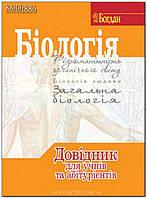 6-11 клас | Біологія. Довідник для учнів та абітурієнтів | Заяц | Богдан