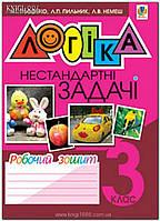 3 клас | Логіка. Нестандартні задачі. Робочий зошит | Гриценко | Богдан