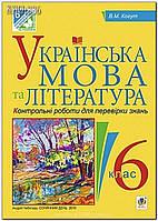 6 клас | Українська мова та література. Контрольні роботи для перевірки знань | Когут | Богдан