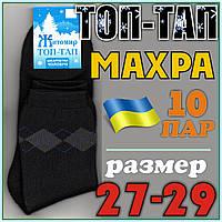 Носки мужские махровые Топ-Тап Житомир Украина  29-31р. с рисунком ромб  НМЗ-88