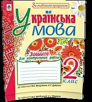 2 клас   Українська мова. Зошит для контрольних робіт до підручника Вашуленко   Шост   Богдан