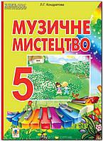 5 клас   Музичне мистецтво. Підручник   Кондратова   Богдан