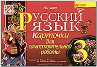 3 клас | Русский язык. Карточки для самостоятельной работы (к Лапшиной) | Шост Н.Б.