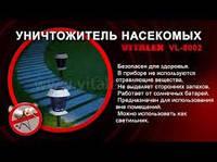 Уничтожитель комаров (для использования вне помещений) Vitalex VL-8102