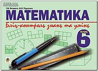 6 клас   Математика. Бліц-контроль   Підручна   Богдан