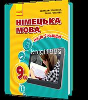 9 клас | Німецька мова. Підручник 9(5) програма 2017 | Сотникова | Ранок