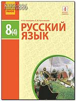 8 класс | Русский язык. Учебник 4 год обучения (программа 2016) | Баландина | Ранок