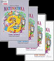 2 клас | Математика. Робочі зошити (комплект) 1,2,3,4 частина | Гісь | Ранок
