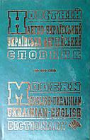 Словарь   Англо-Украинско-Английский (100 000 слов)
