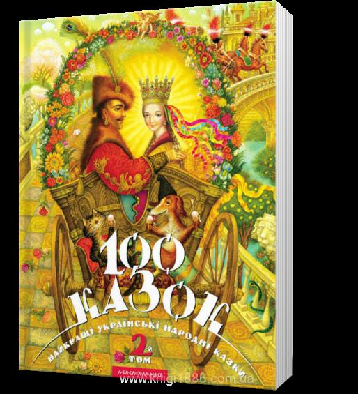"Книга подарунок ""100 казок"" Том 2 | Абабагаламага"