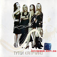 Музичний сд диск ТУТСИ Капучино (2007) (audio cd)