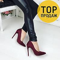 Женские туфли лодочки на каблуке 10,5 см, цвет марсала / туфли для девочек классические, замшевые, стильные
