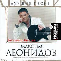 Музыкальный сд диск МАКСИМ ЛЕОНИДОВ Лучшие песни (2008) (audio cd)