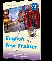 ЗНО 2018   Англійська мова. Збірник тестових завдань (рівень А2)   Юркович   Лібра Терра
