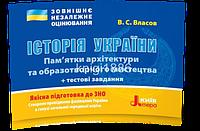ЗНО 2018 | Історія України. Пам'ятки архітектури та образотворчого мистецтва | Власов | Літера