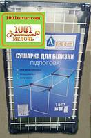 """Сушка для белья """"Домовой"""", 15 м."""