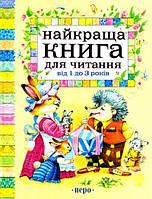 Найкраща книга для читання від 1 до 3 років, 978-966-462-525-5