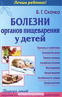 Болезни органов пищеварения у детей, 978-5-94666-698-5