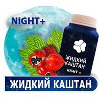Жидкий каштан NIGHT найт ОРИГИНАЛ средство для похудения когда вы спите