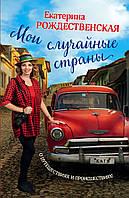 Мои случайные страны. О путешествиях и происшествиях!, 978-5-699-86714-1