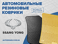 Резиновые коврики в салон SSANG YONG KORANDO 11- (Санг Йонг Корандо)