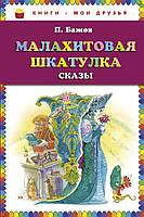 """Книга """"Малахитовая шкатулка""""   Бажов Павел   Эксмо"""