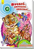 """Книга """"Скарбничка віршів. Вусаті-смугасті-хвостаті…""""   Ранок (Украина)"""
