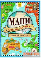 """Книга """"Мапи. Атлас-розмальовка""""   Ранок (Украина)"""