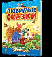 """Книга """"Любимые сказки (сборник 1)""""   Ранок (Украина)"""