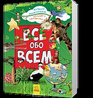 Энциклопедия для детей подарочная   Все обо всем   Ранок