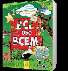 Энциклопедия для детей подарочная | Все обо всем | Ранок