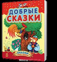 """Книга """"Добрые сказки (сборник 2)""""   Ранок (Украина)"""