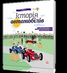 Енциклопедія для дітей | Історія автомобілів | Ранок