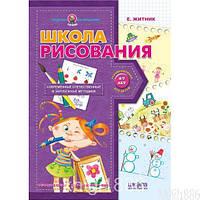 4-7 лет | Школа рисования | Евгения Житник | Школа