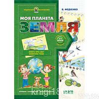 4-7 років | Моя планета Земля | Василь Федієнко | Школа