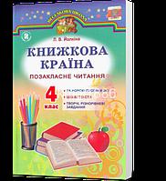 4 клас   Позакласне читання. Книжкова країна   Йолкіна   Генеза